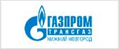 Газпром трансгаз Нижний Новгород
