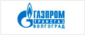 Газпром трансгаз Волгоград